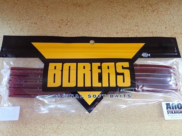 """[バス]ボレアス 新製品 アノストレート 10""""入荷しました。_a0153216_12295188.jpg"""