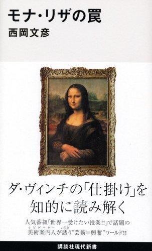 『モナ・リザ』のプロブレマティーク_b0074416_19412650.jpg