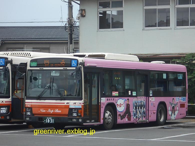 東武バスセントラル 2793 【スター不動産】_e0004218_20554383.jpg