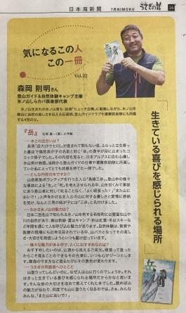 日本海新聞【うさぎの耳】に掲載!_f0101226_22060619.jpeg
