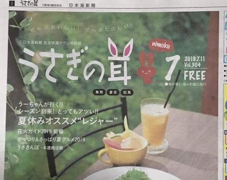 日本海新聞【うさぎの耳】に掲載!_f0101226_22064109.jpeg
