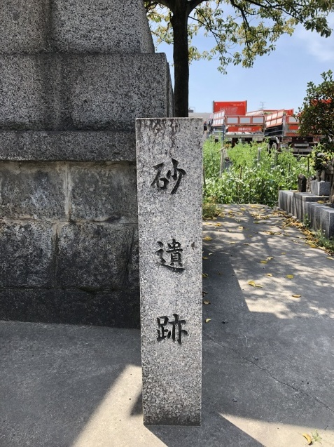 (16)【砂】に隠されたニギハヤヒと瀬織津姫の封印を解除せよ!_b0409627_17301474.jpg