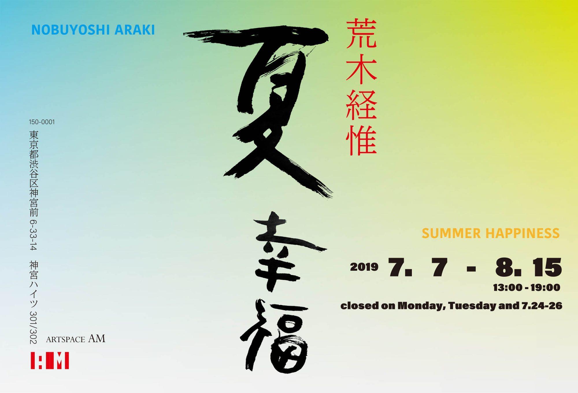荒木経惟氏 展覧会「夏幸福」_b0187229_13141096.jpg