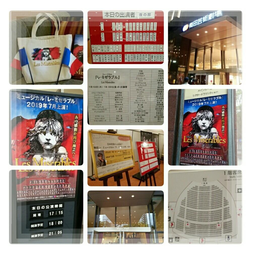 いざ参戦♪ミュージカル『レ・ミゼラブル』大阪公演♪_d0219834_07222820.jpg