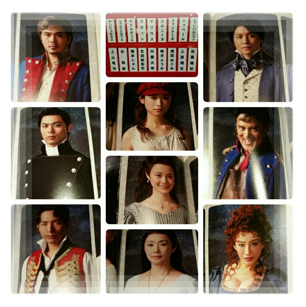 いざ参戦♪ミュージカル『レ・ミゼラブル』大阪公演♪_d0219834_07222963.jpg
