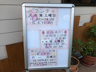 「ひな菊」で重要会議?_f0019247_13551744.jpg