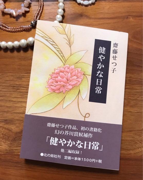 齋藤せつ子短編集『健やかな日常 』刊行_f0228652_23533106.jpeg