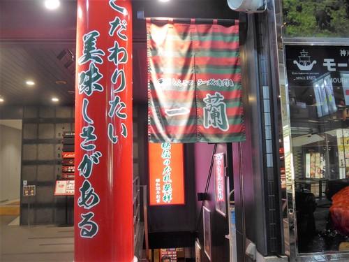 神戸・三宮「一蘭 三宮店」へ行く。_f0232060_12443430.jpg