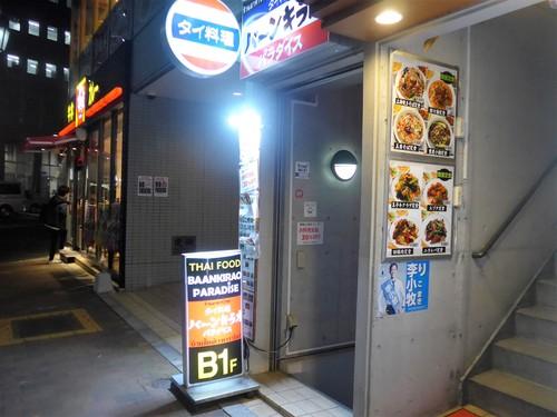 新宿二丁目「バーンキラオパラダイス」へ行く。_f0232060_13223454.jpg