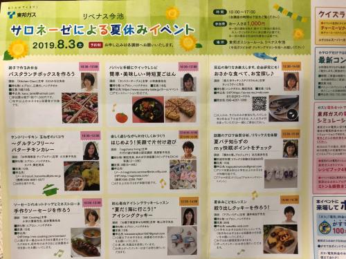 夏休みキッズお菓子教室_e0045565_20055664.jpg