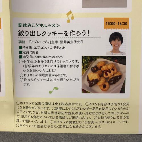夏休みキッズお菓子教室_e0045565_20063778.jpg
