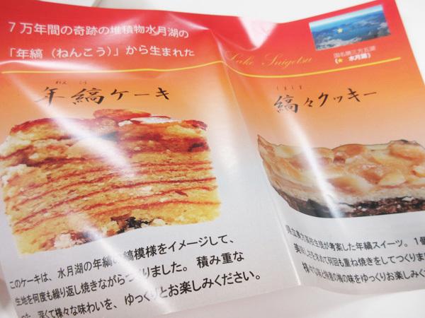 【岡本善七製菓】年縞ケーキ_c0152767_19383803.jpg