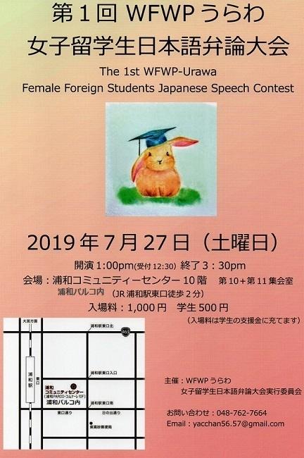埼玉県のもう一つの弁論大会_b0224770_22581024.jpg