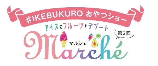本日、東武池袋店の催事が開催しました!_b0181172_19430806.jpg