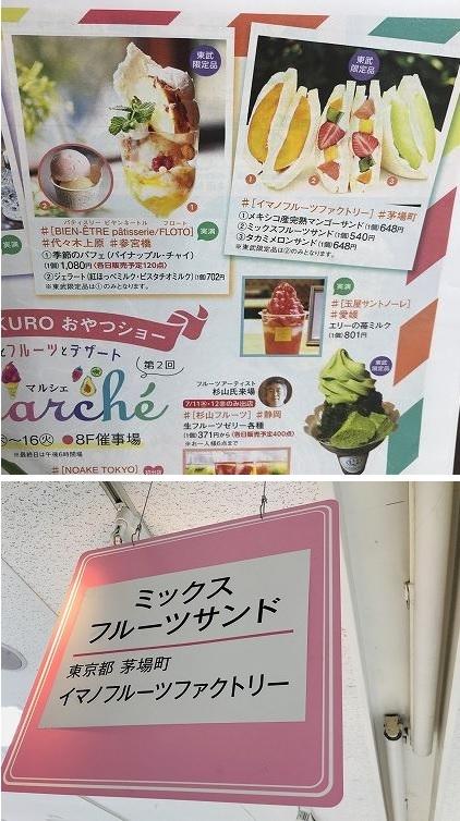 本日、東武池袋店の催事が開催しました!_b0181172_19432084.jpg