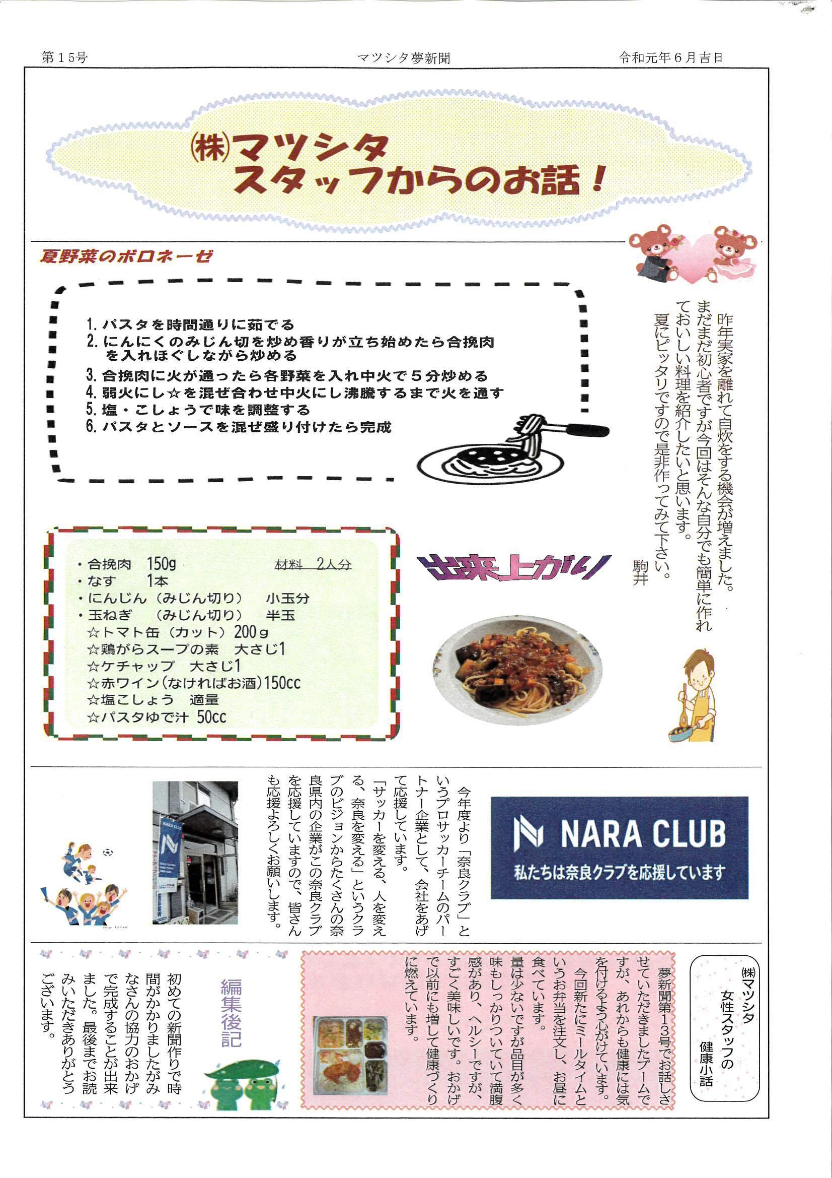 マツシタ夢新聞 15号_d0323579_17323302.jpg