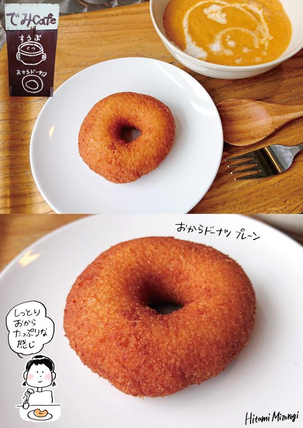 【武蔵小金井】でみCafeの「おからドーナツ」【スープがおいしかった】_d0272182_16110128.jpg