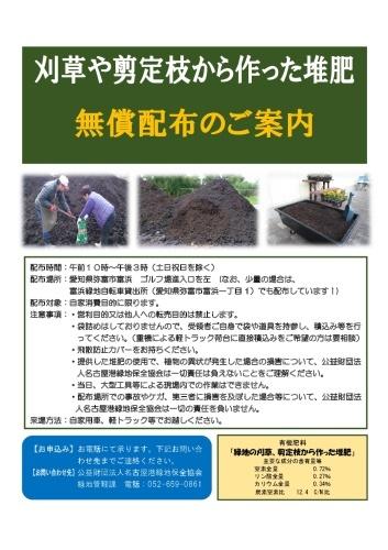 環境保全のために、緑のリサイクル活動を行っています!_d0338682_11481434.jpg