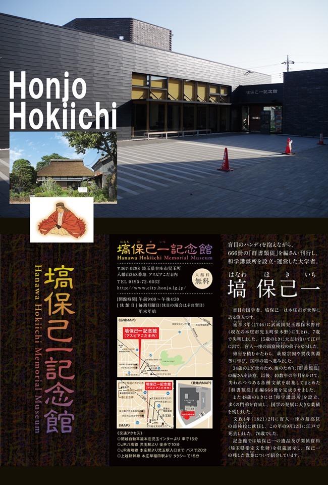 熊谷市の一場面。荻野吟子シリーズ令和元年5月から7月まで。_e0409288_10502075.jpg