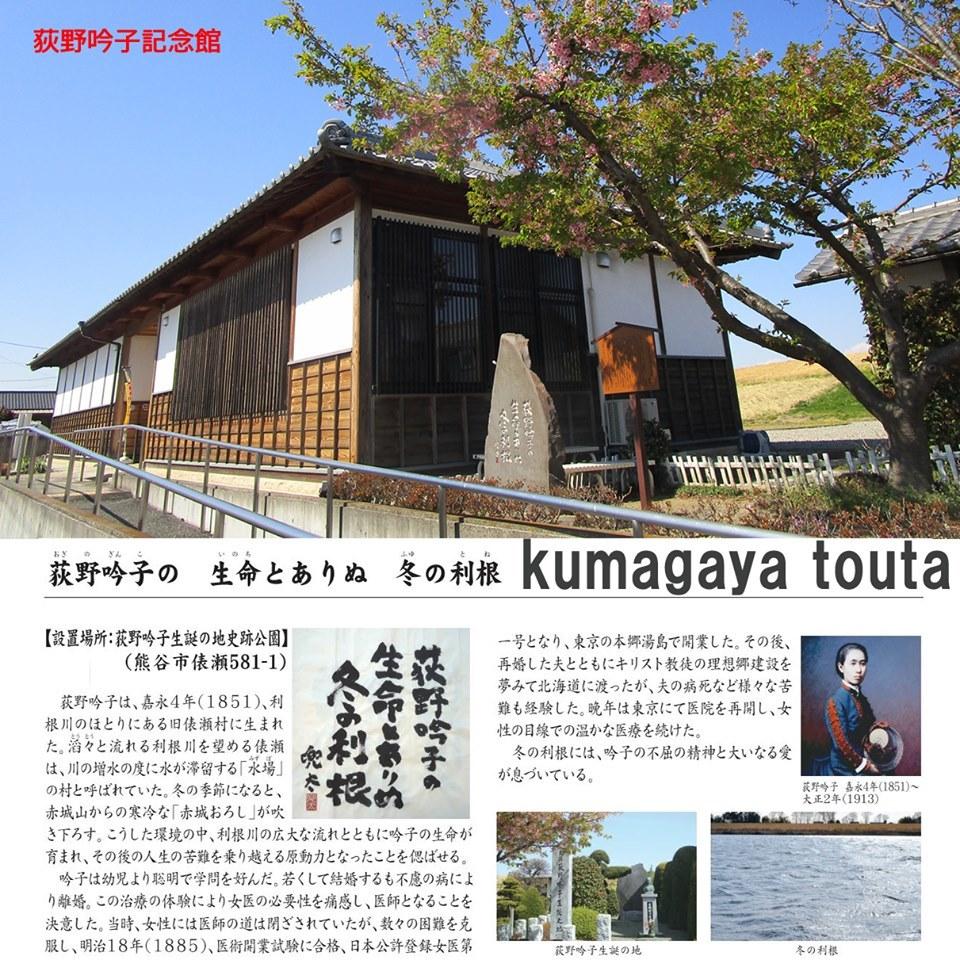 熊谷市の一場面。荻野吟子シリーズ令和元年5月から7月まで。_e0409288_10504389.jpg
