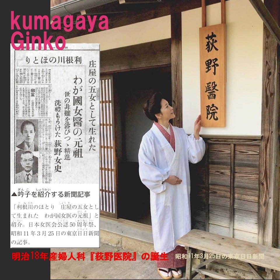熊谷市の一場面。荻野吟子シリーズ令和元年5月から7月まで。_e0409288_10512031.jpg