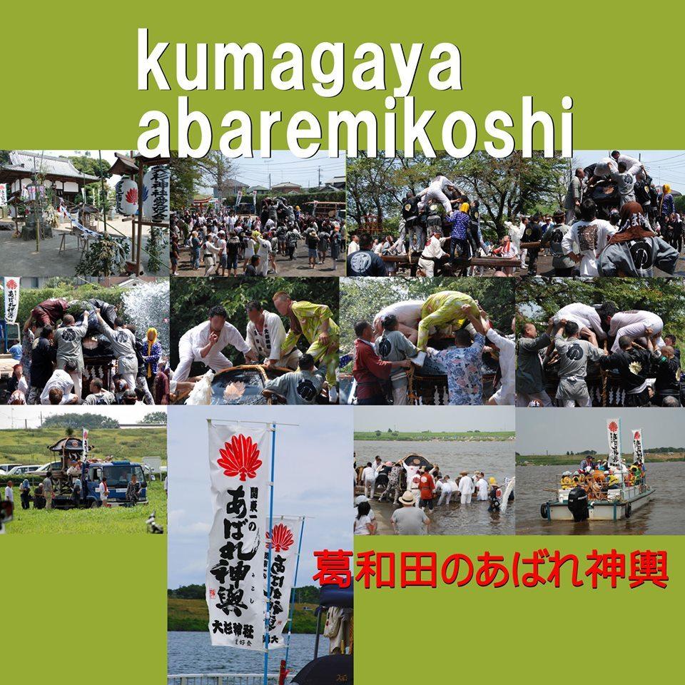 熊谷市の一場面。荻野吟子シリーズ令和元年5月から7月まで。_e0409288_10513687.jpg