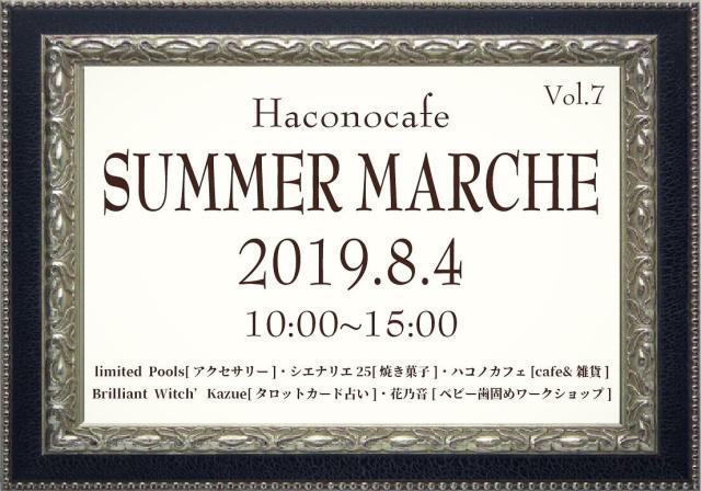 【SUMMER MARCHE】開催いたします!_b0289601_10322230.jpg