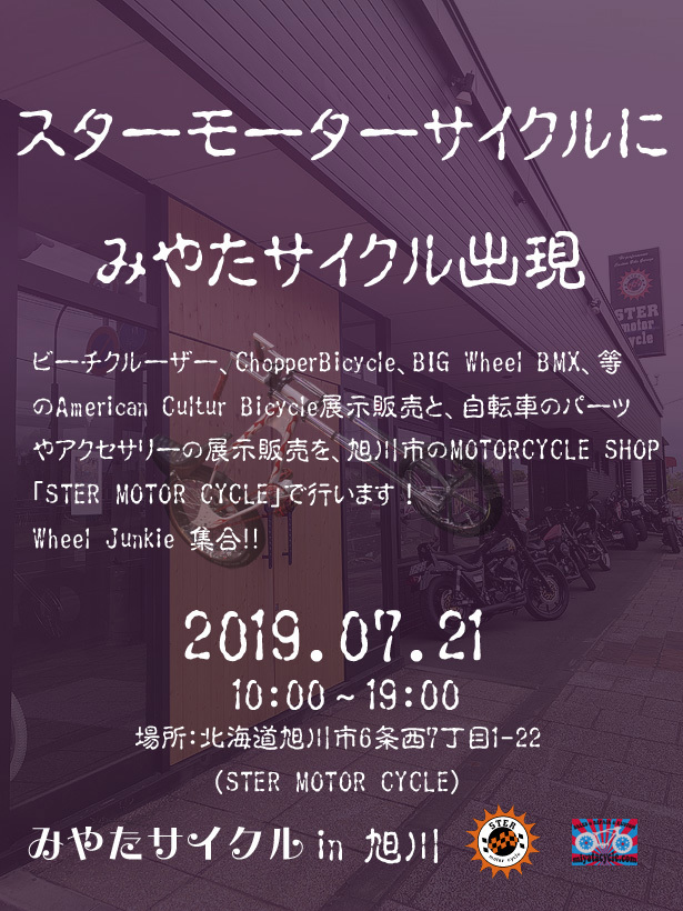 みやたサイクルが旭川でPopUpShop!!_e0126901_12121123.jpeg