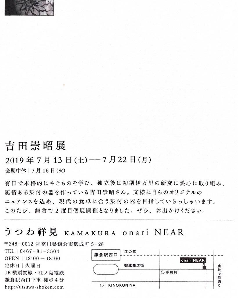 2019年 うつわ祥見 _c0235504_18210664.jpg