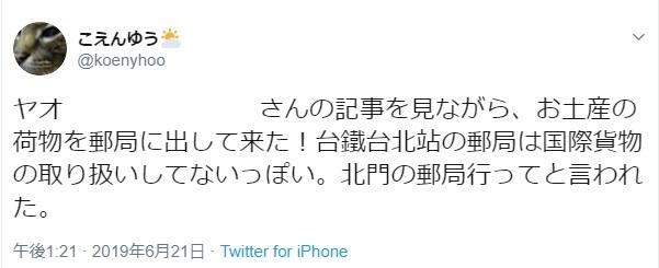 台湾から日本へ郵便小包(航空便)で荷物を送る・その1。_a0207624_09531970.jpg