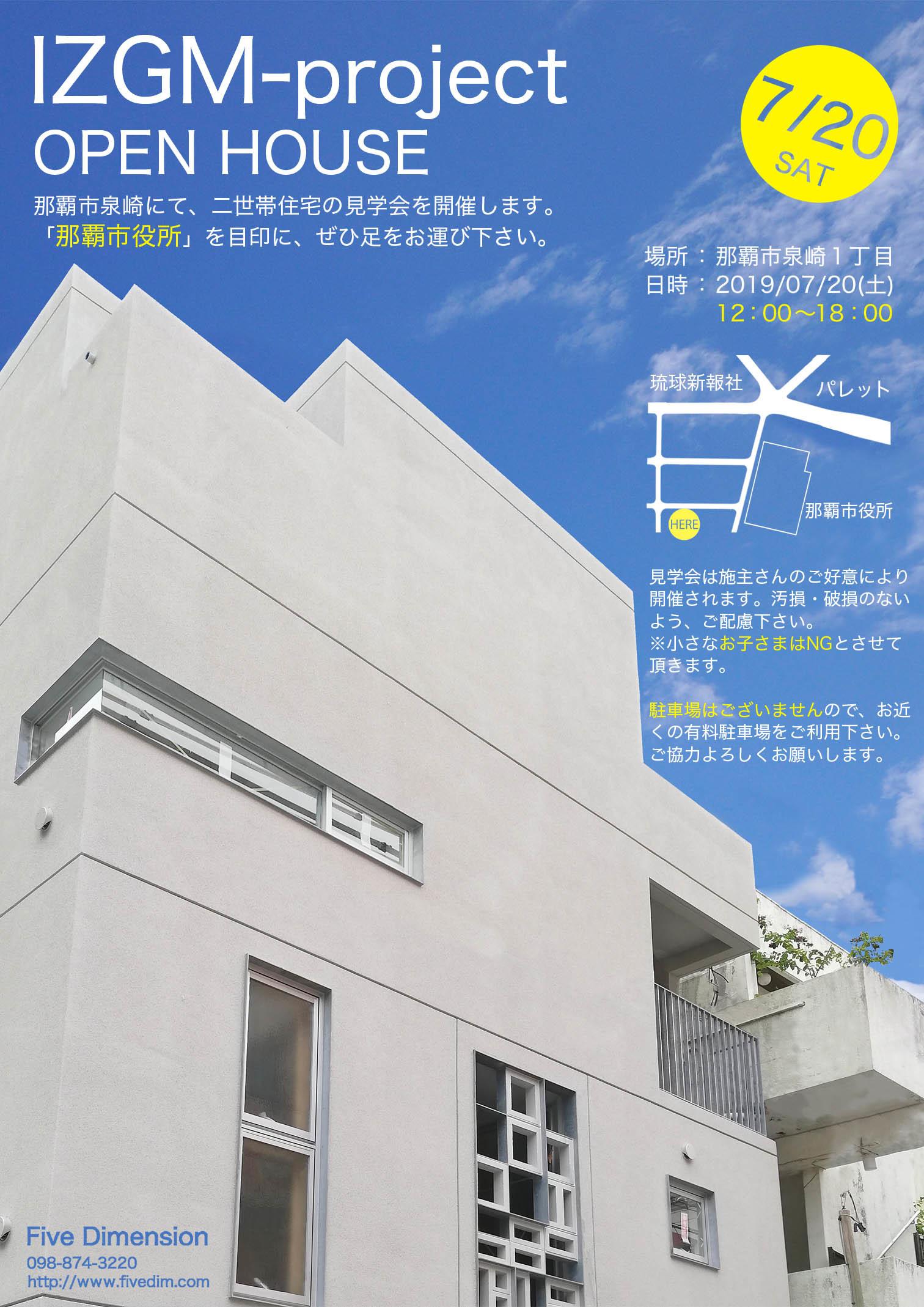 住宅完成見学会開催のお知らせ_c0194929_14053267.jpg