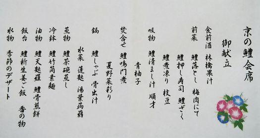 京都で鱧料理のバリエーションを_c0134734_10251164.jpg
