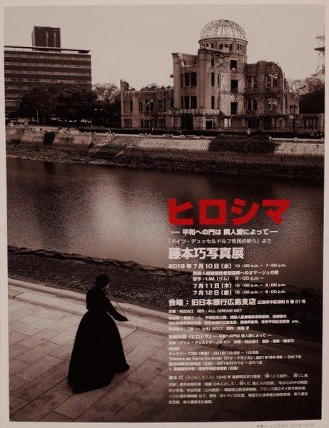 藤本巧写真展~ヒロシマ-平和への門は 隣人愛によって∼_b0190540_17192000.jpg