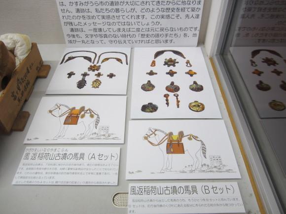 馬鈴を表現した馬形埴輪を持つ古墳の被葬者は王か臣下か_a0237545_10255069.jpg