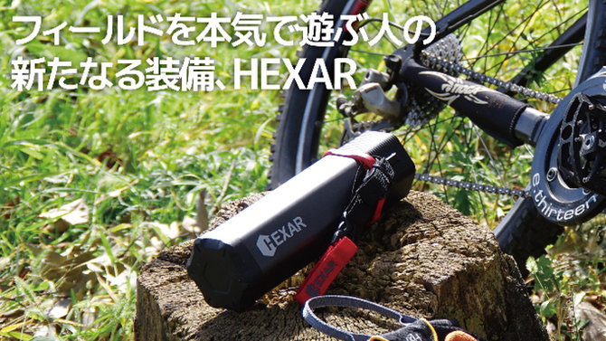 HEXAR(ヘキサー)の水筒、開発ストーリーが意外と面白いのです♪_e0037849_08433115.jpg