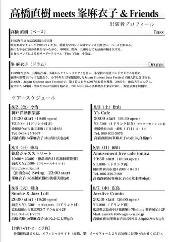 8月7日(水)スペシャルライブ 高橋直樹meets峯麻衣子&friends中四国ツアー_b0117570_13250060.jpg