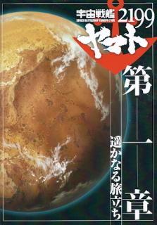 『宇宙戦艦ヤマト2199 第一章/遥かなる旅立ち』_e0033570_21152616.jpg