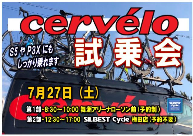 7/27(土)cervelo試乗会 2部制_e0363689_18512229.jpg