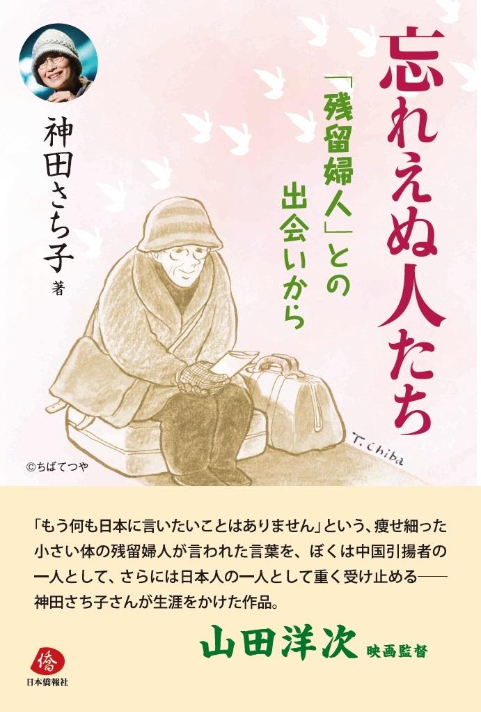 日本僑報電子週刊第1385号は、神田さち子渾身の半生記『忘れえぬ人たち―「残留婦人」との出会いから』刊行特集_d0027795_15424134.jpg