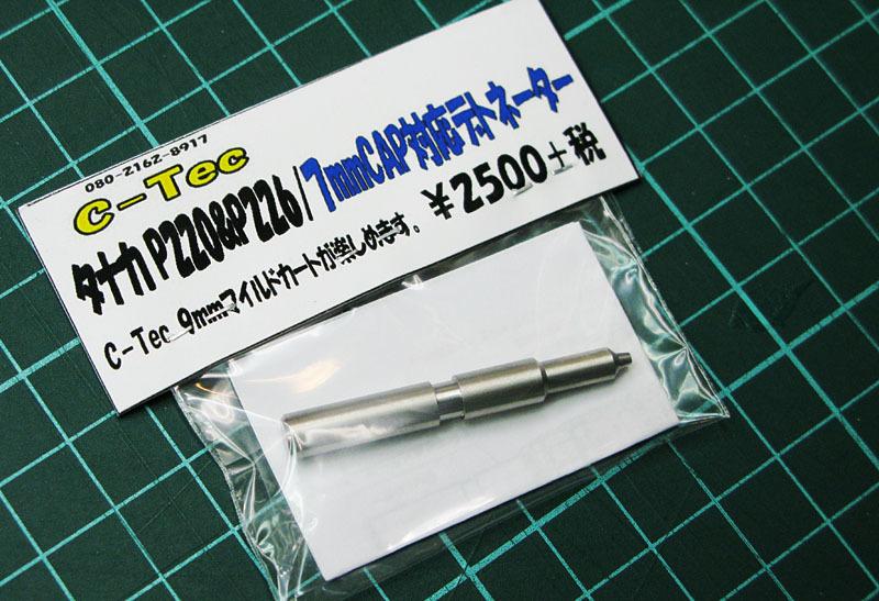 C-tec タナカP226&P220用 7mmCAP対応デトネーター_f0131995_13562910.jpg