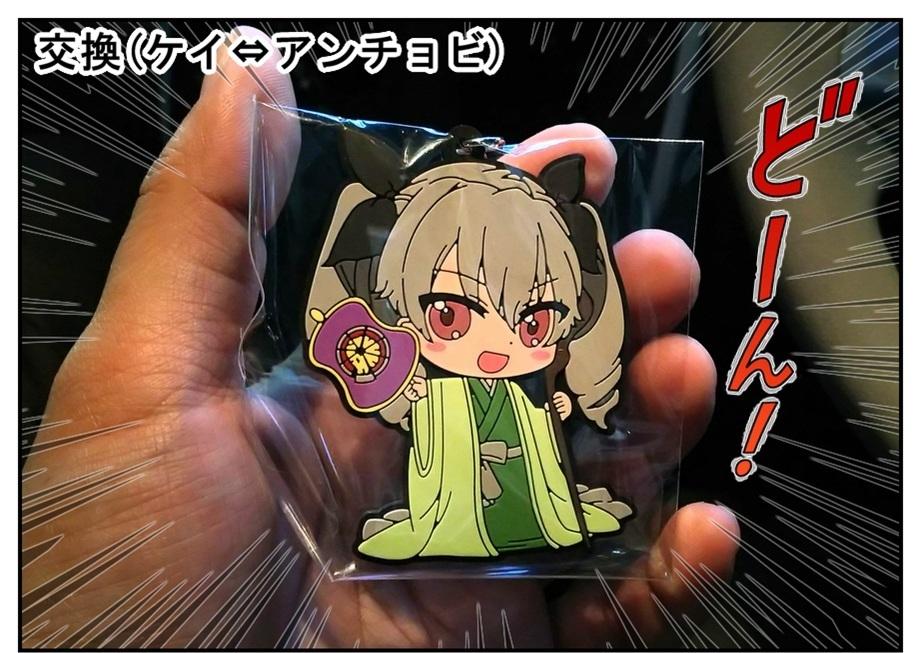 【漫画で雑記】ガルパンの福神ラバストが値下げされていたので回収_f0205396_19024658.jpg
