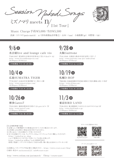 Session Naked Songsチケット発売スタート!_e0123401_01305457.jpg