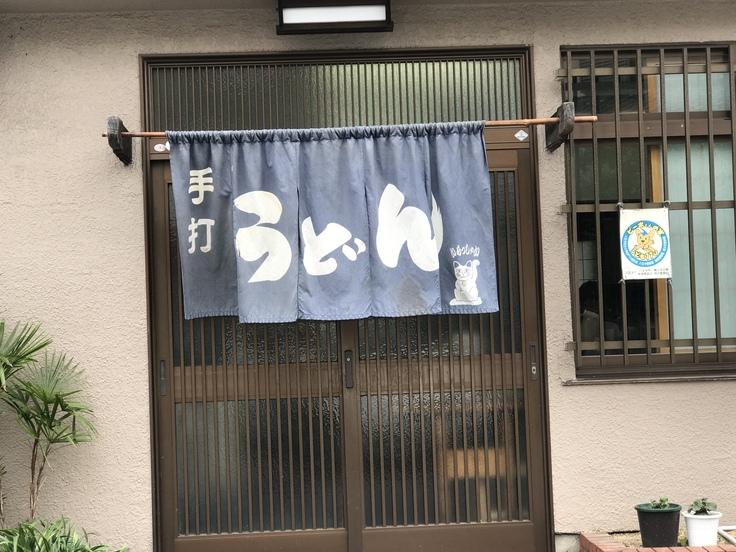 カレーうどん @ふたばや(八王子)朝から満員のうどん屋さん_c0212604_11372375.jpg