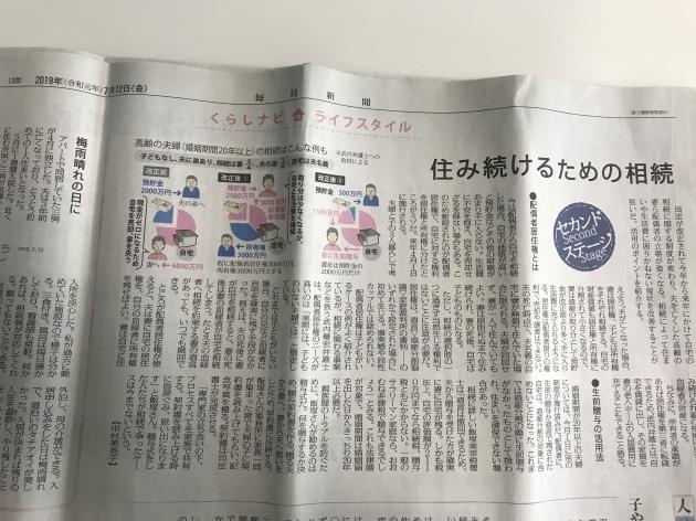 毎日新聞令和元年7月12日朝刊に掲載されました。_d0054704_17251700.jpg