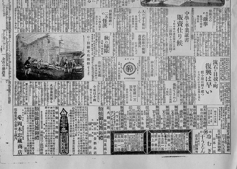 函館市末広町の函館市北方民族資料館(函館の建築再見)_f0142606_10180557.jpg