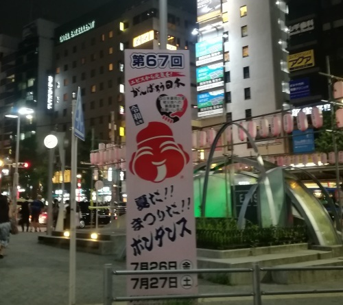 恵比寿(14)駅前盆踊り大会2019・日程・地域紹介 _e0279107_10270141.jpg