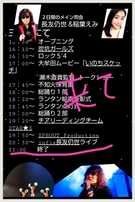 今日です!おおむた港まつり~MCからライブステージまで!!_b0183113_09584151.jpg