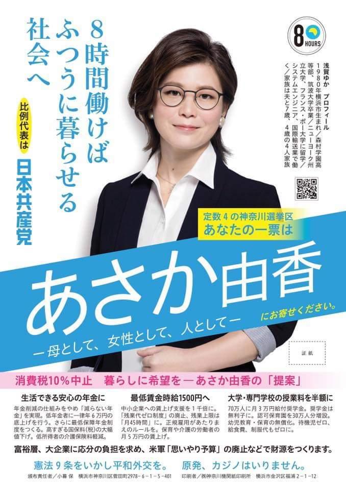 薔薇マーク認定  神奈川県選挙区  あさか由香さん_e0094315_18063914.jpg