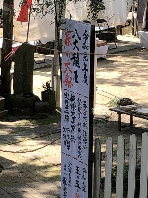 (17)瀬織津姫からのミッション①八大龍王総本山へ_b0409627_20424509.jpg