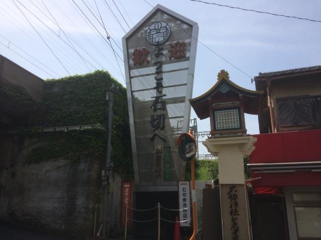 (18)瀬織津姫からのミッション②3S政策を解除せよ!_b0409627_21010718.jpg
